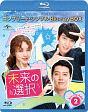 未来の選択 BD-BOX2<コンプリート・シンプルBD‐BOX6,000円シリーズ>