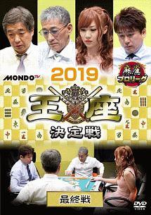 麻雀プロリーグ 2019王座決定戦 最終戦