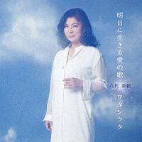 八代亜紀『明日に生きる愛の歌/ワタシウタ』