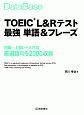 データベースTOEIC L&Rテスト最強単語&フレーズ 初級~上級レベル対応厳選語句を2000収録