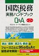 国際税務の実務ハンドブックQ&A〈第2版〉