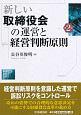新しい取締役会の運営と経営判断原則<第2版>