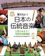見てみよう! 日本の伝統楽器