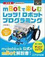 〈改訂版〉Makeblock公式 mBotで楽しむレッツ!ロボットプログラミング
