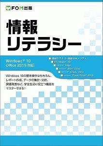 『情報リテラシー Windows10/Office2019対応』富士通エフ・オー・エム