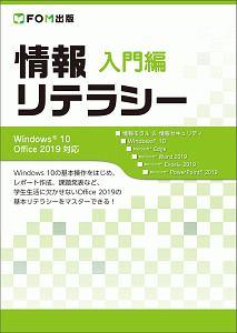 『情報リテラシー 入門編 Windows10/Office2019対応』富士通エフ・オー・エム
