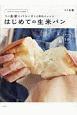 はじめての生米パン 小麦粉・卵・乳製品不使用 生のお米をパンに変える魔法のレシピ