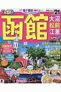 まっぷる 函館 大沼・松前・江差 2021
