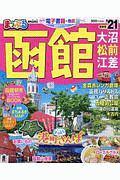 まっぷるmini 函館 大沼・松前・江差 2021