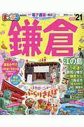 まっぷるmini 鎌倉 江の島 2021