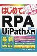 はじめてのRPA UiPath 簡単図解