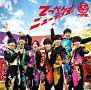 てっぺんニューデイズ(A)(DVD付)