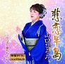悲恋半島/やっぱり惚れちゃった(DVD付)