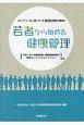 若者から始める健康管理 エビデンスに基づいた健康診断の勧め