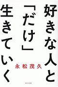 『好きな人と「だけ」生きていく』永松茂久