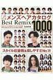 レングス別メンズヘアカタログ Best Remix