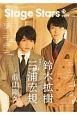TVガイド Stage Stars (9)