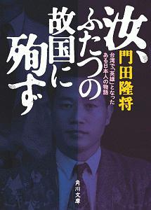 『汝、ふたつの故国に殉ず 台湾で「英雄」となったある日本人の物語』門田隆将