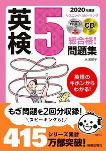 『英検5級合格!問題集 リスニング・スピーキングCD付 2020』林美智子