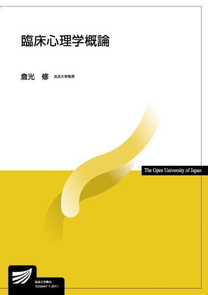 アクセプタンス ラディカル 『ラディカル・アクセプタンス』著者、オンラインで来日!