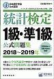 統計検定 1級・準1級 公式問題集 2018~2019 日本統計学会公式認定 日本統計学会公式認定