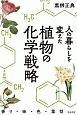 人の暮らしを変えた植物の化学戦略 香り・味・色・薬効 香り・味・色・薬効