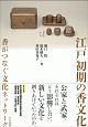 江戸初期の香文化 香がつなぐ文化ネットワーク