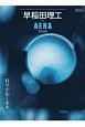 早稲田理工 by AERA 2020
