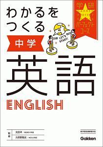わかるをつくる 中学英語 学研パーフェクトコース