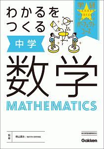 わかるをつくる 中学数学 学研パーフェクトコース
