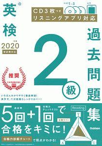 英検 2級 過去問題集 2020 CD3枚つき リスニングアプリ対応