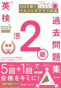 英検 準2級 過去問題集 2020 CD3枚つき リスニングアプリ対応