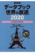 NHKデータブック 世界の放送 2020