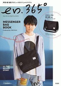 『en.365° MESSENGER BAG BOOK Produced by YUKI KAJI』梶裕貴