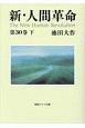新・人間革命(下) (30)