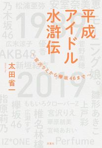 平成アイドル水滸伝 宮沢りえから欅坂46まで