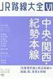 JR路線大全 中央・関西・紀勢本線 (4)