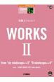"WORKS2 from ""air mindscape<<3""""O mindscape<<4"" 安藤ヨシヒロ9 グレード5~3級 Electone STAGEA パーソナル・シリーズ61"
