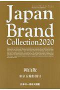 Japan Brand Collection<岡山版> 東京五輪特別号 2020