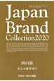Japan Brand Collection<岡山版> 東京五輪特別号 2020