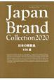 Japan Brand Collection 日本の贈答品100選 2020