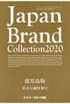 Japan Brand Collection<鹿児島版> 2020 東京五輪特別号