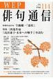 WEP 俳句通信 特集:<西池冬扇『高浜虚子・未来への触手』>を読む (114)