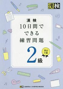 『漢検10日間でできる練習問題2級』日本漢字能力検定協会