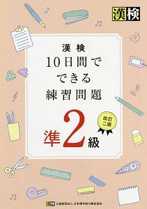 『漢検10日間でできる練習問題準2級』日本漢字能力検定協会