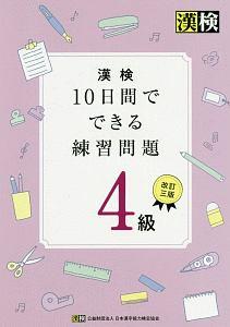 『漢検10日間でできる練習問題4級』日本漢字能力検定協会