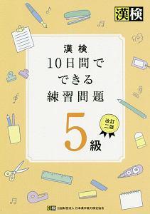 『漢検10日間でできる練習問題5級』日本漢字能力検定協会