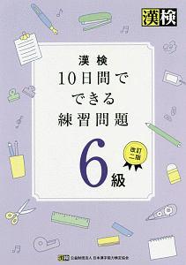 『漢検10日間でできる練習問題6級』日本漢字能力検定協会