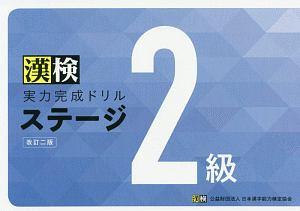 『漢検実力完成ドリルステージ 2級』日本漢字能力検定協会