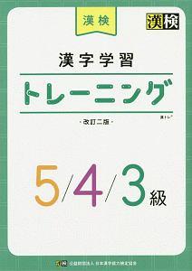 『漢検漢字学習トレーニング 5/4/3級< 改訂二版>』日本漢字能力検定協会